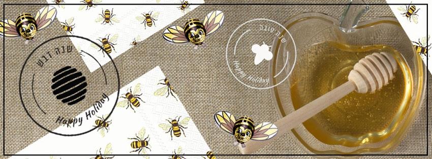 שולחן חג דבורים לראש השנה