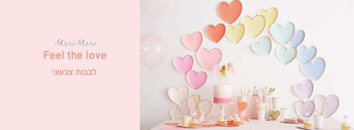 יום הולדת לבבות