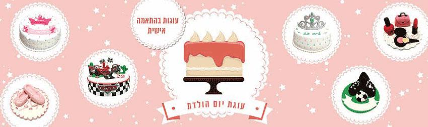 עוגות ימי הולדת מבצק סוכר