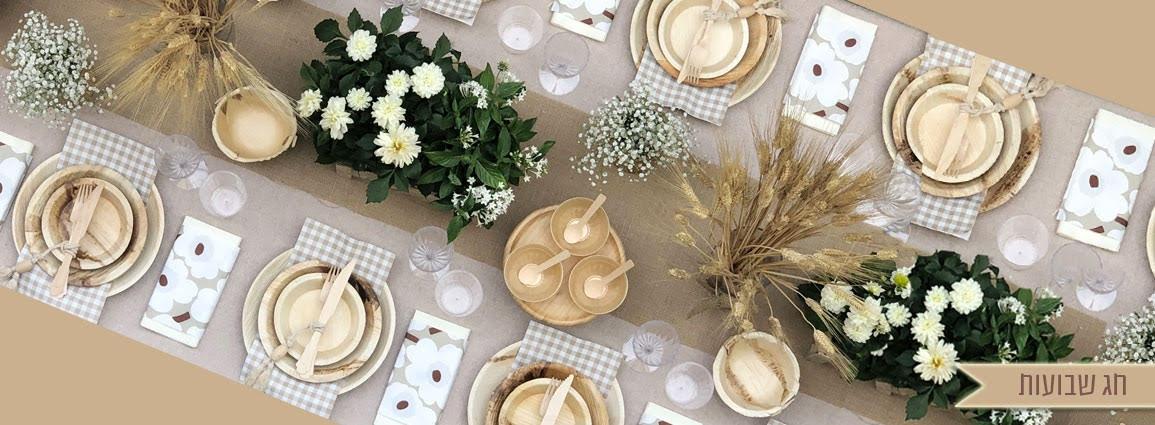 שולחן שבועות מתכלה פרחים