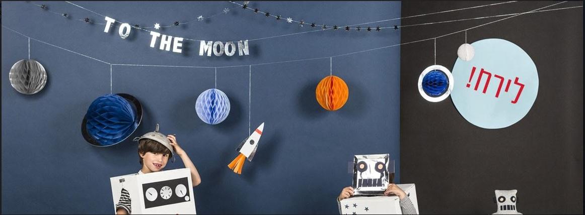 יום הולדת חלל ורובוטים
