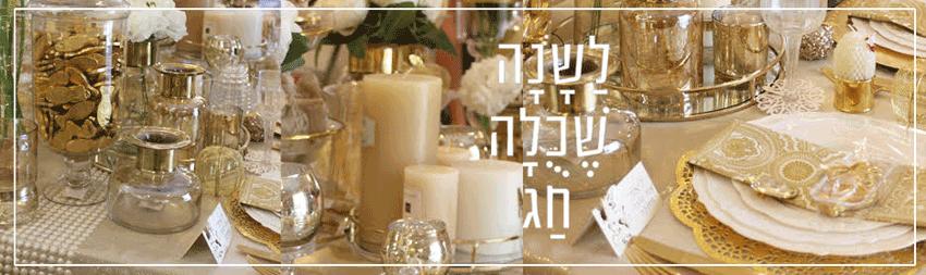 שולחן חג זהב לראש השנה