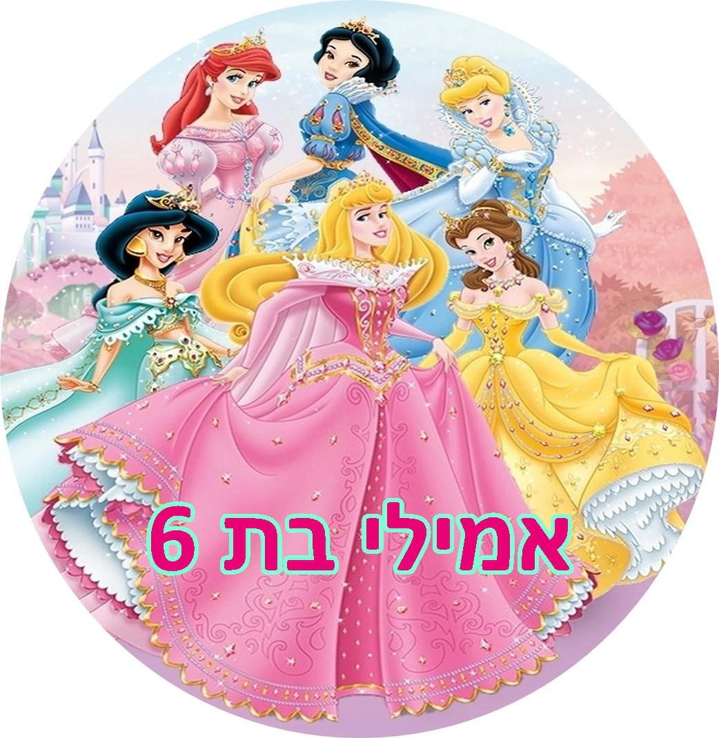 מדבקות מיתוג ליום הולדת נסיכות