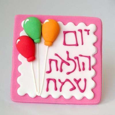 קישוט בצק סוכר - יום הולדת שמח ורוד
