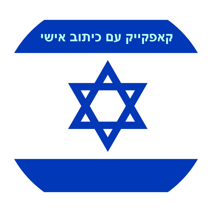 קאפקייק יום העצמאות, קאפקייק דגל ישראל