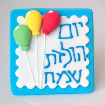 קישוט בצק סוכר - יום הולדת שמח כחול