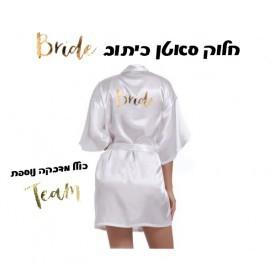 חלוק סאטן עם כיתוב Bride