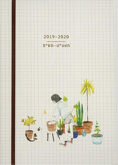 יומן שבועי 2019-20 Garden Plants