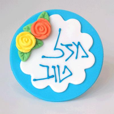 קישוט בצק סוכר - מזל טוב כחול