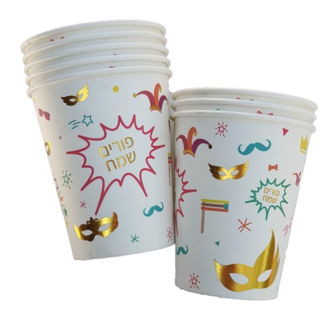 כוסות פורים שמח, פורים, משתה פורים, מסיבת פורים, חג שמח, צלחות פורים, צלחות נייר