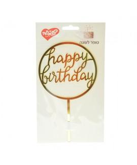 קייק טופר עגול happy birthday זהב