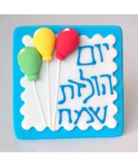 קישוט בצק סוכר - יום הולדת שמח