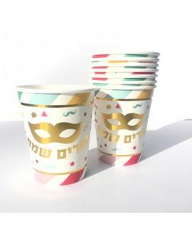 כוסות נייר פורים שמח