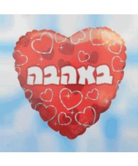 בלון הליום לב אהבה