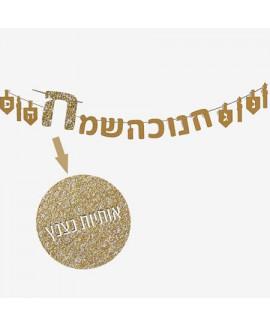 שרשרת חנוכה שמח זהב