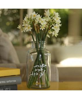 ואזה לפרחים- 'בשורת אביב לך הבאתי'