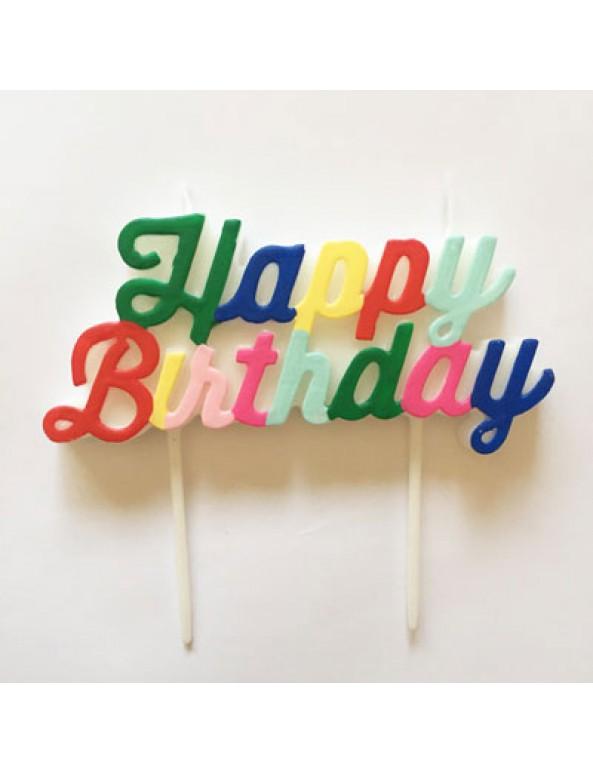 נר happy birthday
